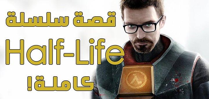 قصة سلسلة لعبة Half-Life الكاملة