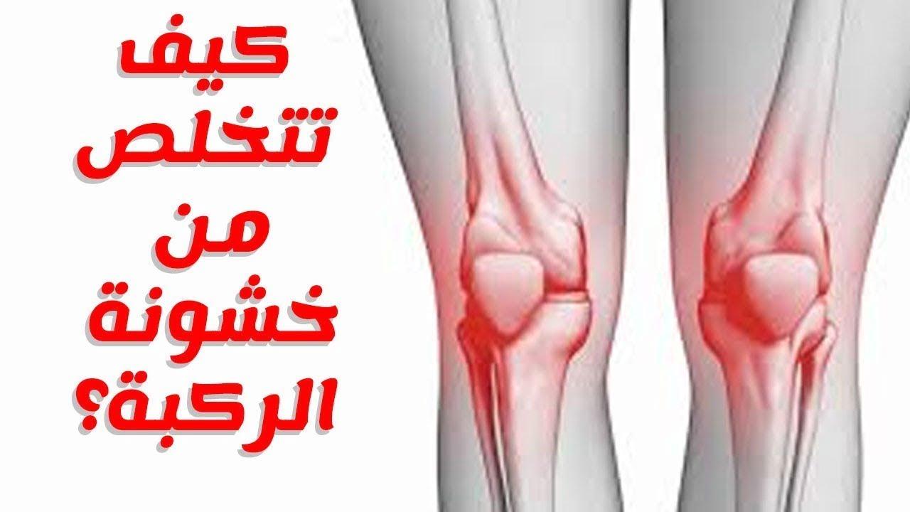 ما أسباب خشونة الركبة ولماذا تحدث