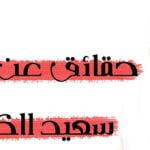 من هو سعيد الكملي الشيخ المغربي