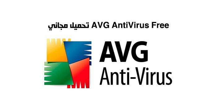 AVG AntiVirus Free تحميل مجاني