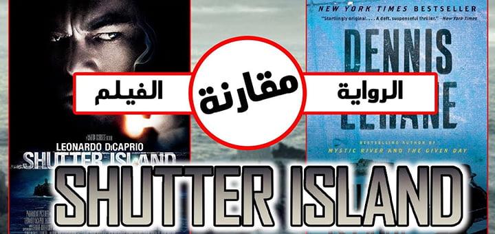 Shutter Island بين الفيلم