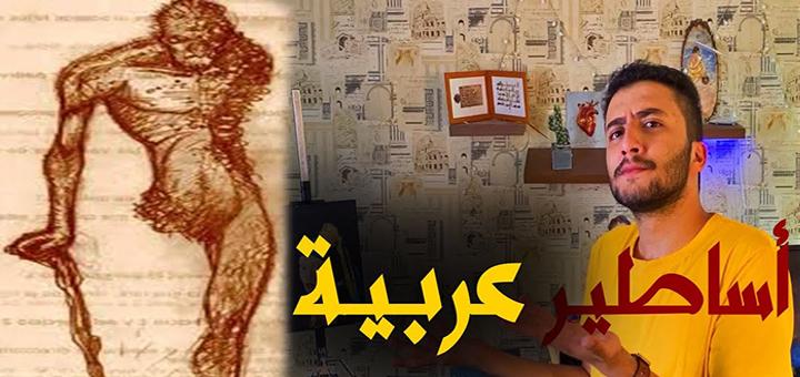صورة أغرب المخلوقات الأسطورية العربية