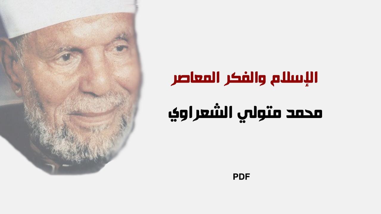 صورة الإسلام والفكر المعاصر PDF