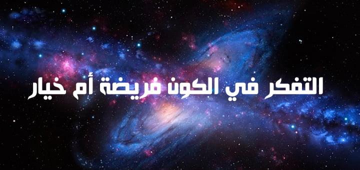 التفكر في الكون فريضة أم خيار