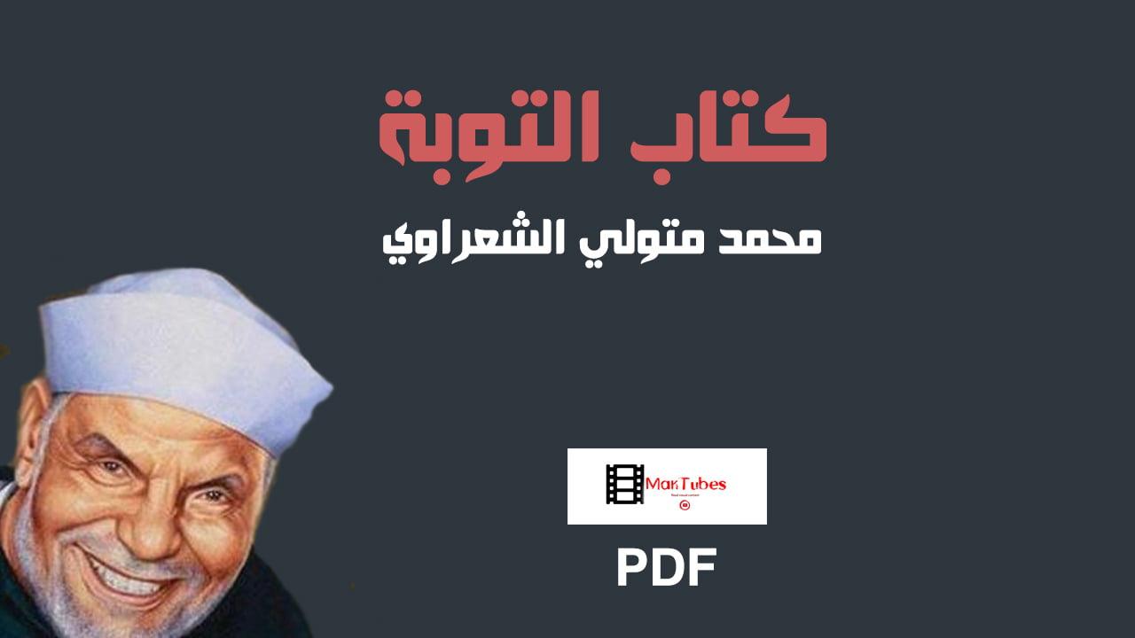 صورة كتاب التوبة بصيغة PDF