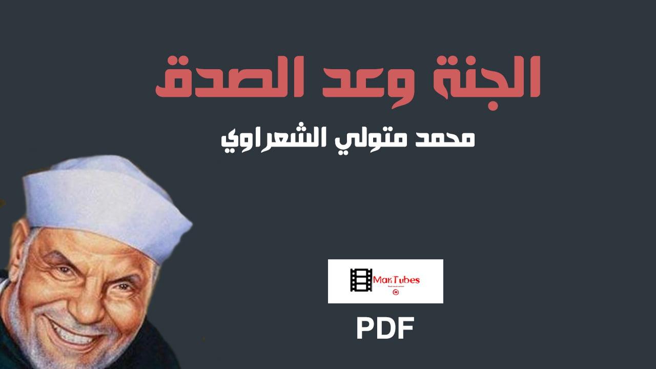 صورة كتاب الجنة وعد الصدق PDF