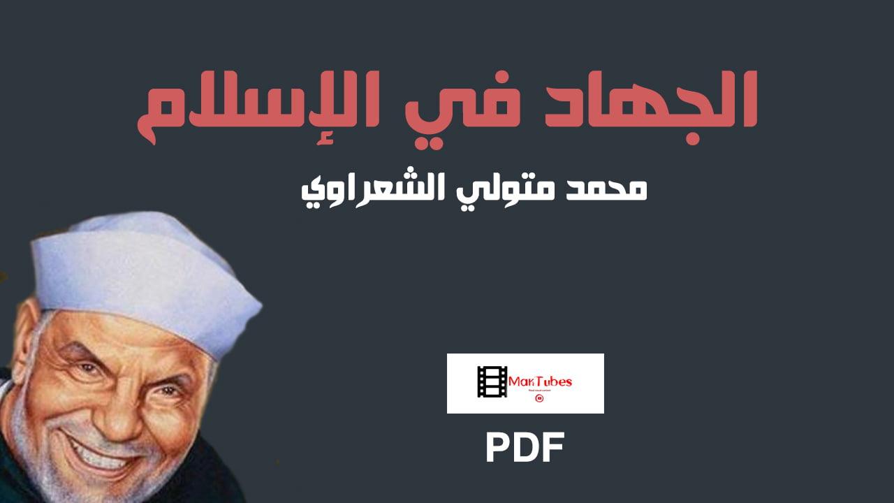 صورة كتاب الجهاد في الإسلام PDF
