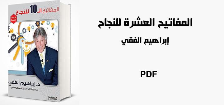 تحميل كتاب المفاتيح العشرة للنجاح - ابراهيم الفقي