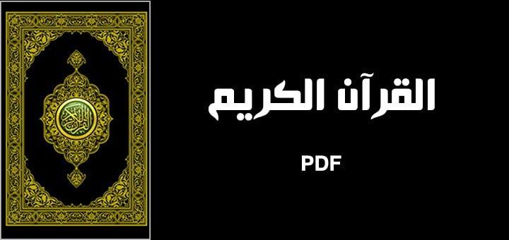 تحميل القرآن الكريم بصيغة PDF