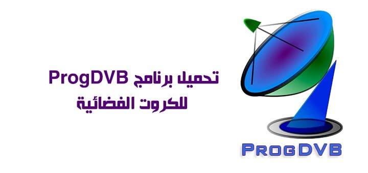تحميل برنامج ProgDVB للكروت الفضائية