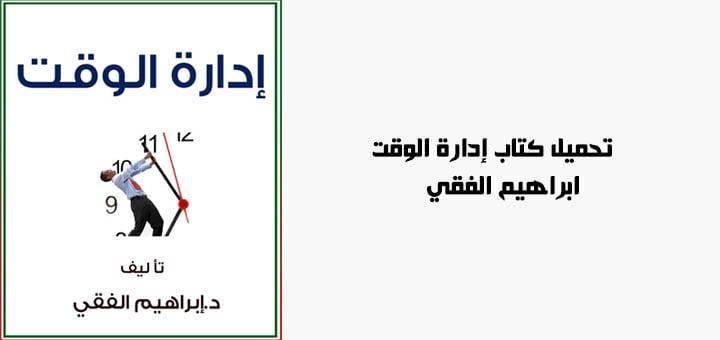 تحميل كتاب إدارة الوقت - ابراهيم الفقي