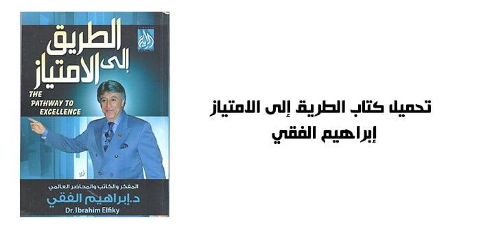 تحميل كتاب الطريق إلى الامتياز - إبراهيم الفقي
