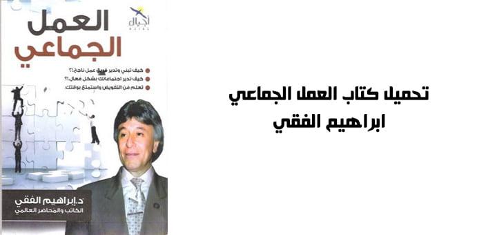 تحميل كتاب العمل الجماعي - ابراهيم الفقي
