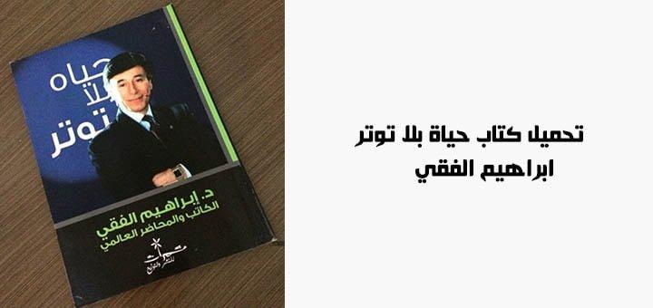 تحميل كتاب حياة بلا توتر - ابراهيم الفقي
