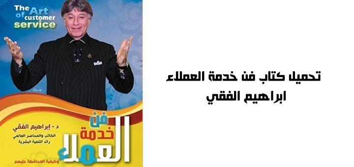 تحميل كتاب فن خدمة العملاء - ابراهيم الفقي
