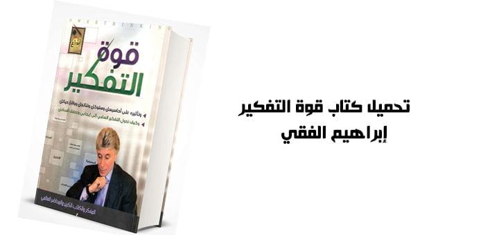 تحميل كتاب قوة التفكير - إبراهيم الفقي