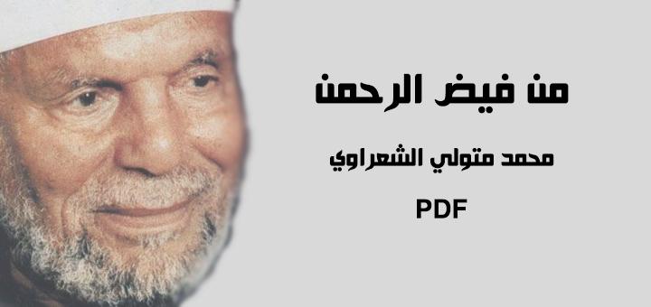 صورة تحميل كتاب من فيض الرحمن PDF