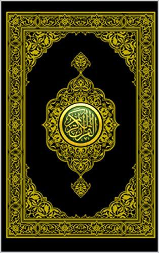 خصائص القرآن في القرآن