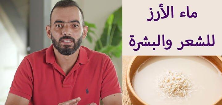 فوائد ماء الأرز للشعر والبشرة