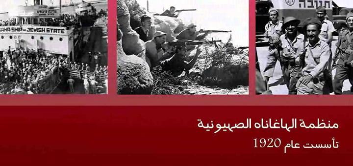 صورة قصة قضية فلسطين منذ البداية إلى حرب النكبة