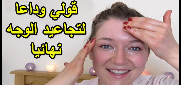صورة كيفية ازالة التجاعيد تحت العين بدون جراحة