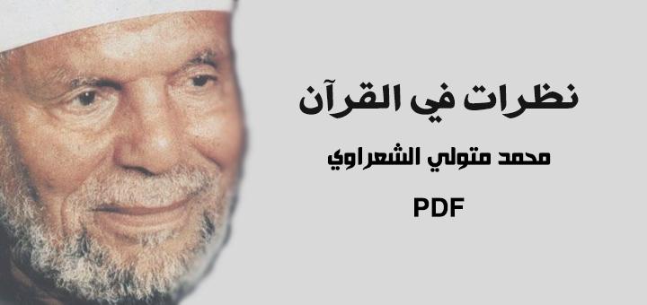 صورة تحميل كتاب نظرات في القرآن PDF