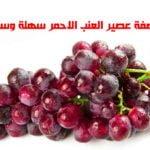 وصفة عصير العنب الاحمر سهلة وسريعة