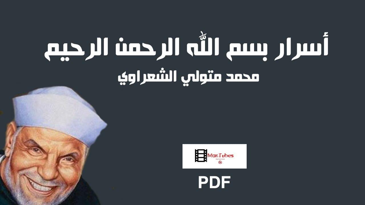 صورة كتاب أسرار بسم الله الرحمن الرحيم PDF