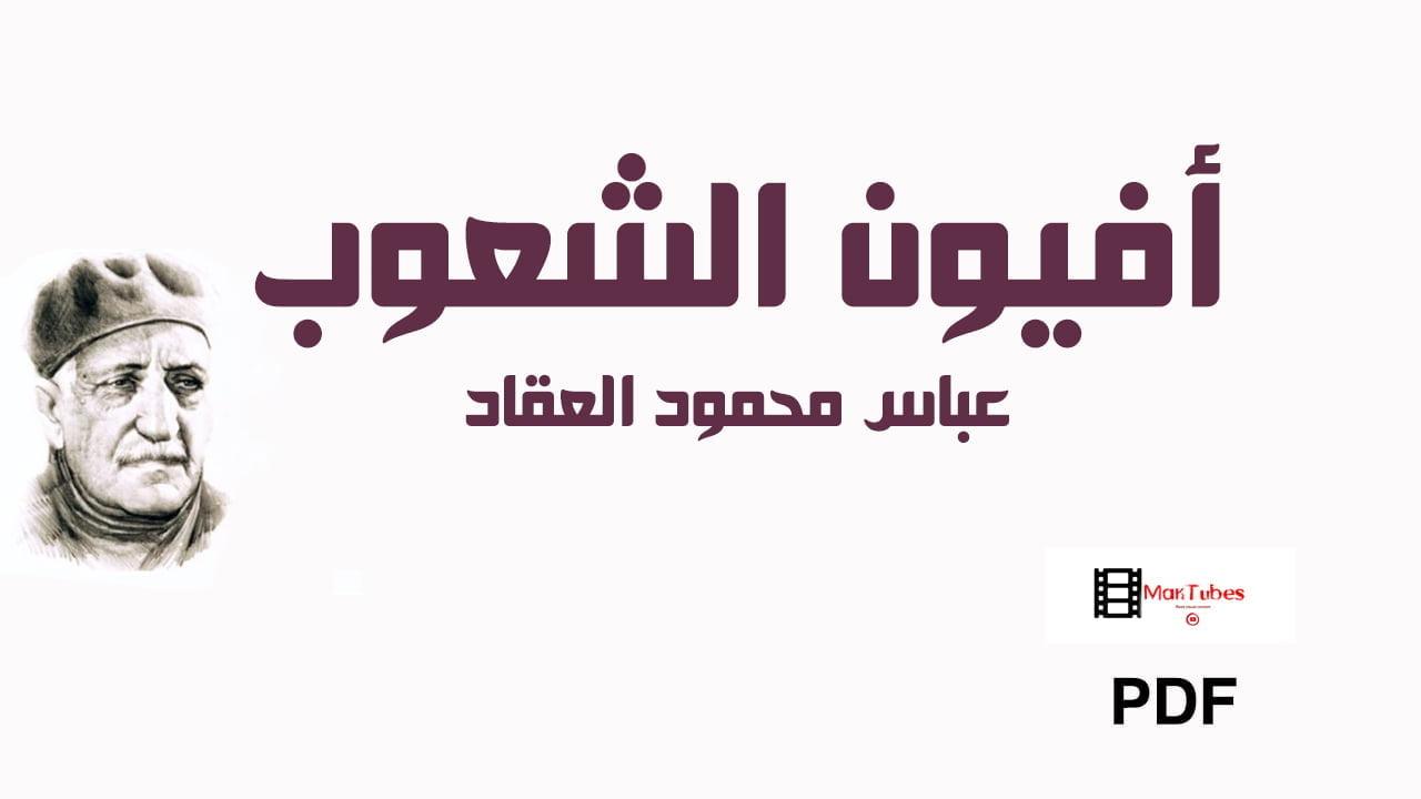 صورة أفيون الشعوب عباس العقاد