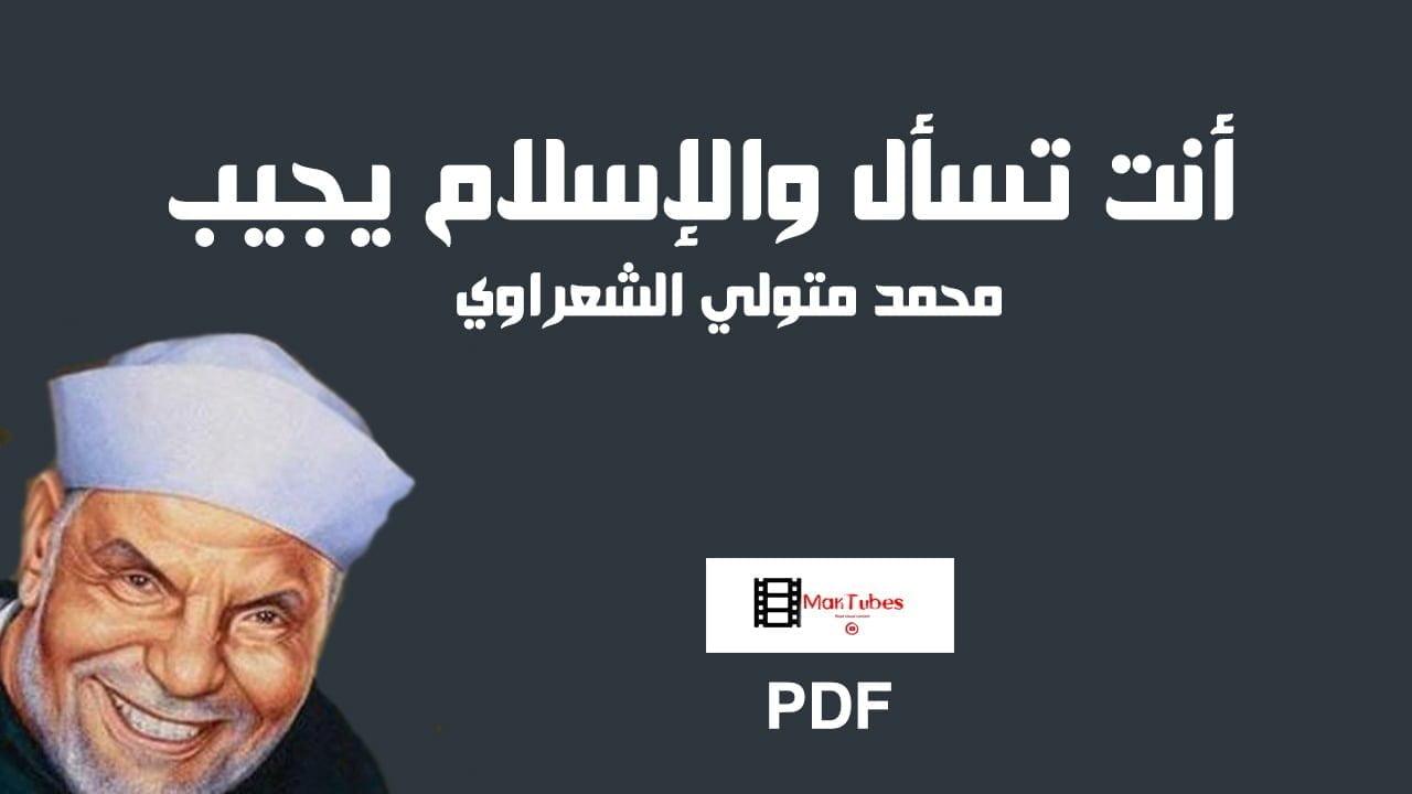 صورة كتاب أنت تسأل والإسلام يجيب pdf