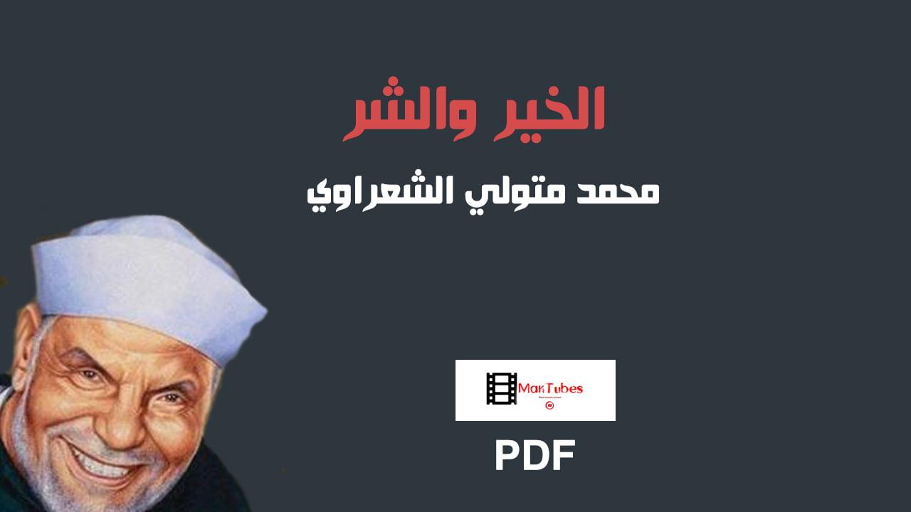 صورة كتاب الخير والشر PDF