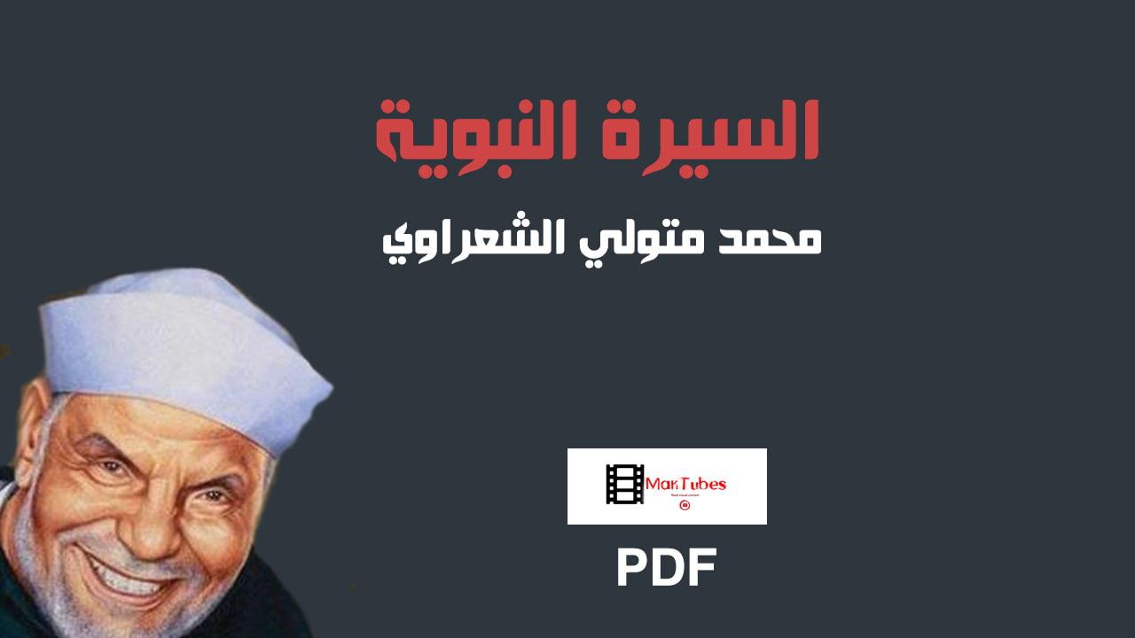 صورة كتاب السيرة النبوية PDF
