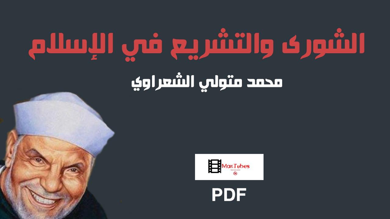 صورة كتاب الشورى والتشريع في الإسلام PDF