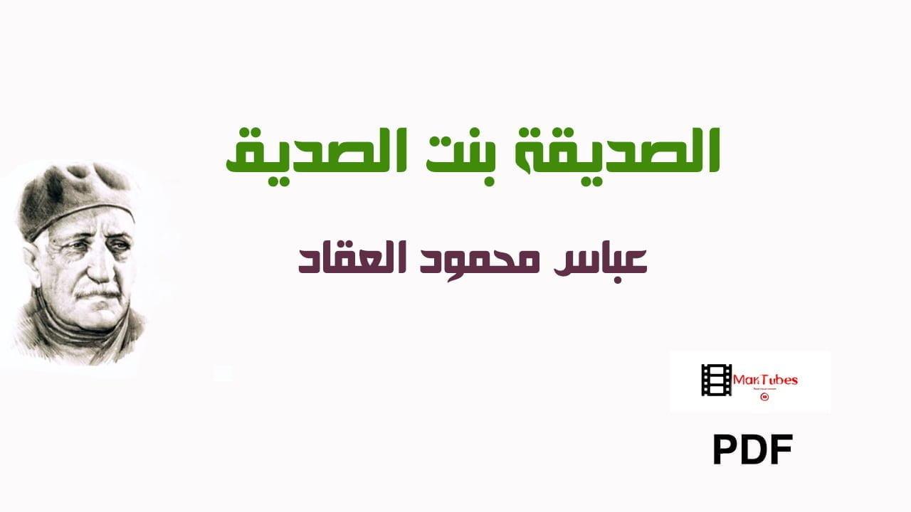 صورة الصديقة بنت الصديق – عباس محمود العقاد