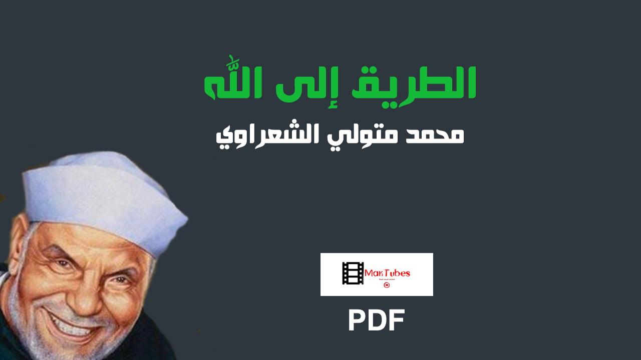 صورة كتاب الطريق إلى الله PDF