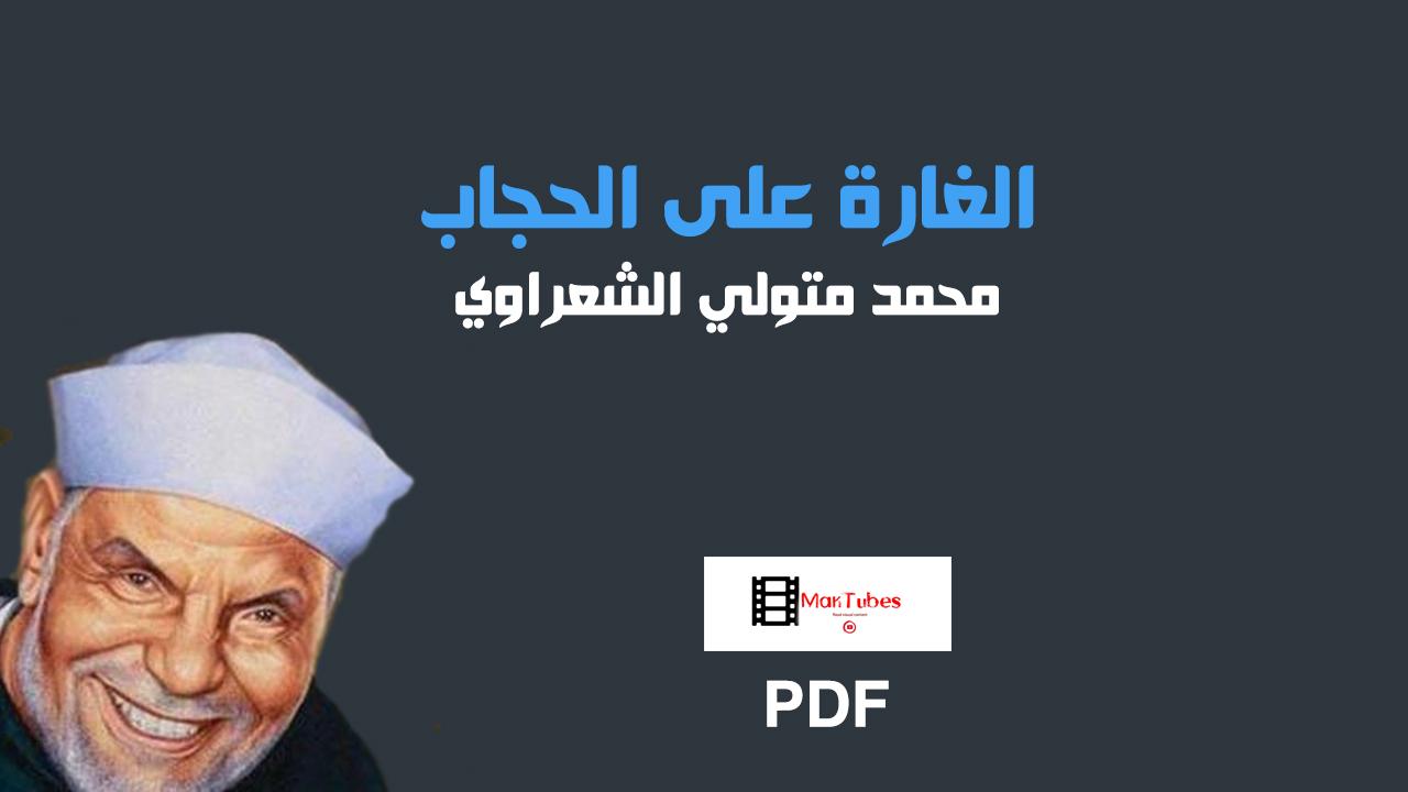 صورة كتاب الغارة على الحجاب pdf