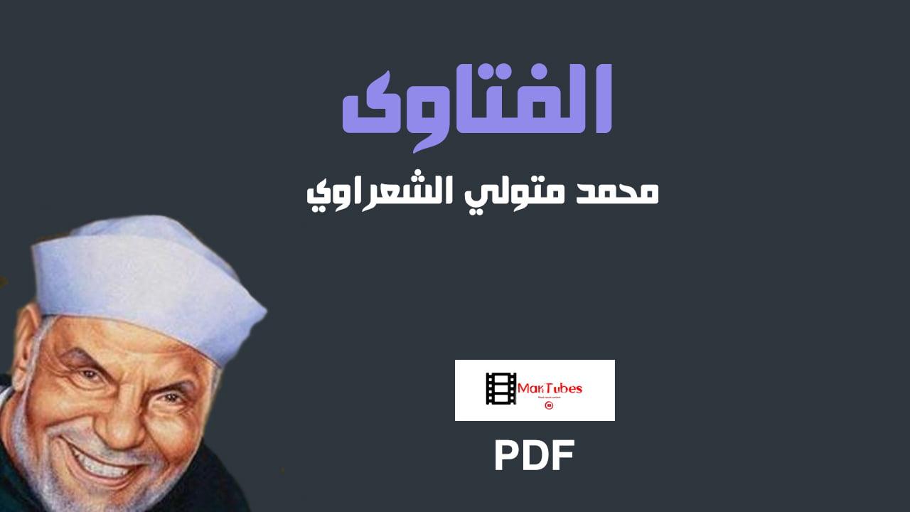 صورة كتاب الفتاوى PDF