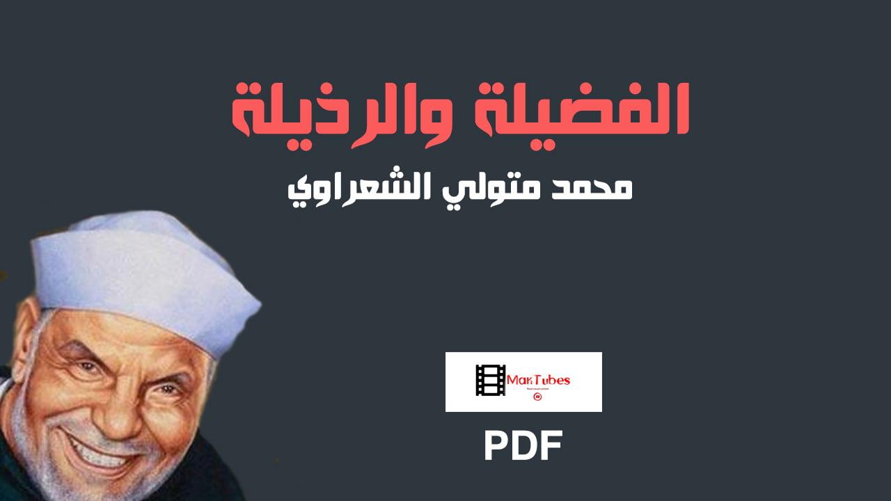 صورة كتاب الفضيلة والرذيلة PDF