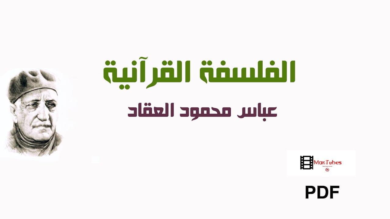 صورة الفلسفة القرآنية عباس العقاد