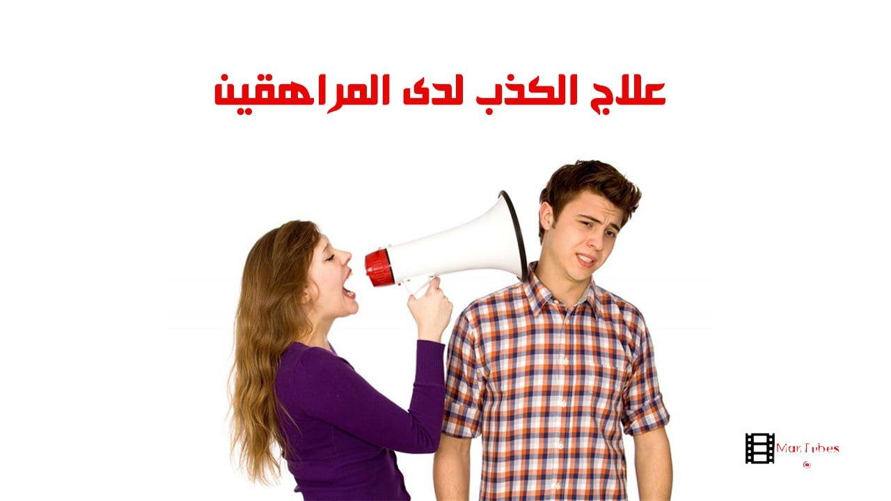 صورة الكذب عند المراهقين
