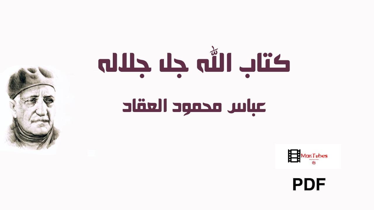 صورة كتاب الله جل جلاله– عباس محمود العقاد