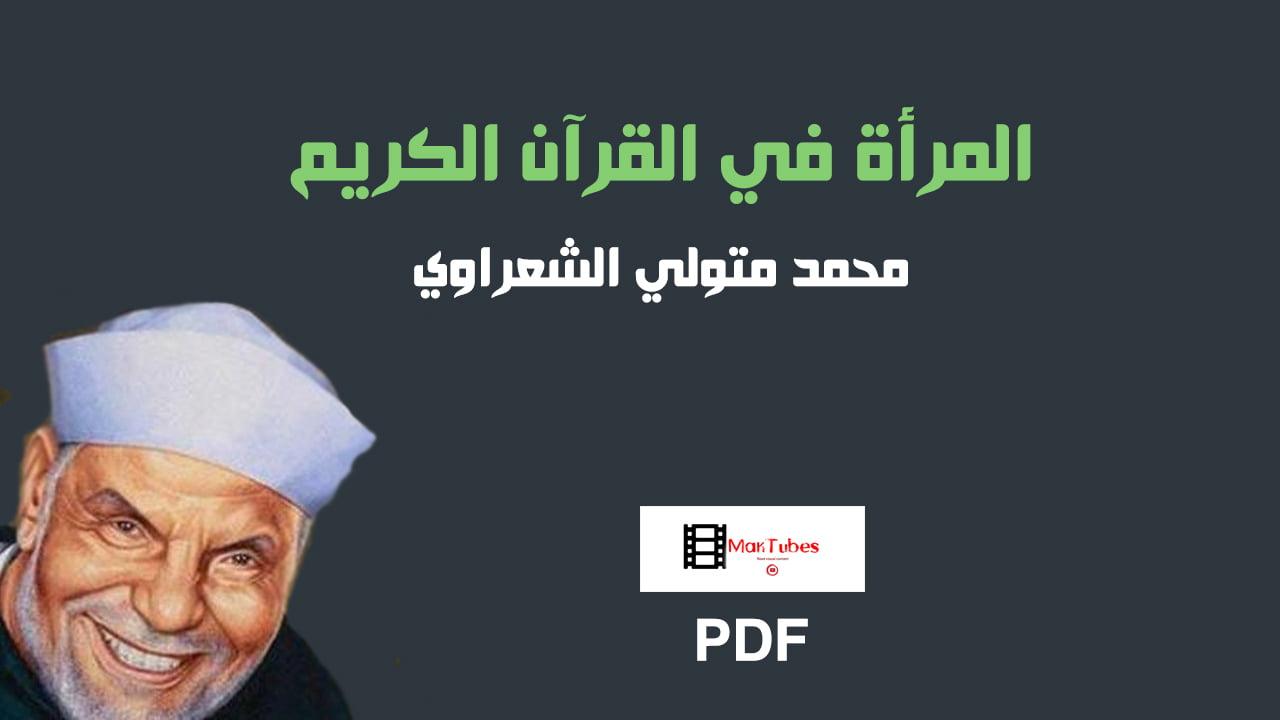صورة كتاب المرأة في القرآن الكريم PDF