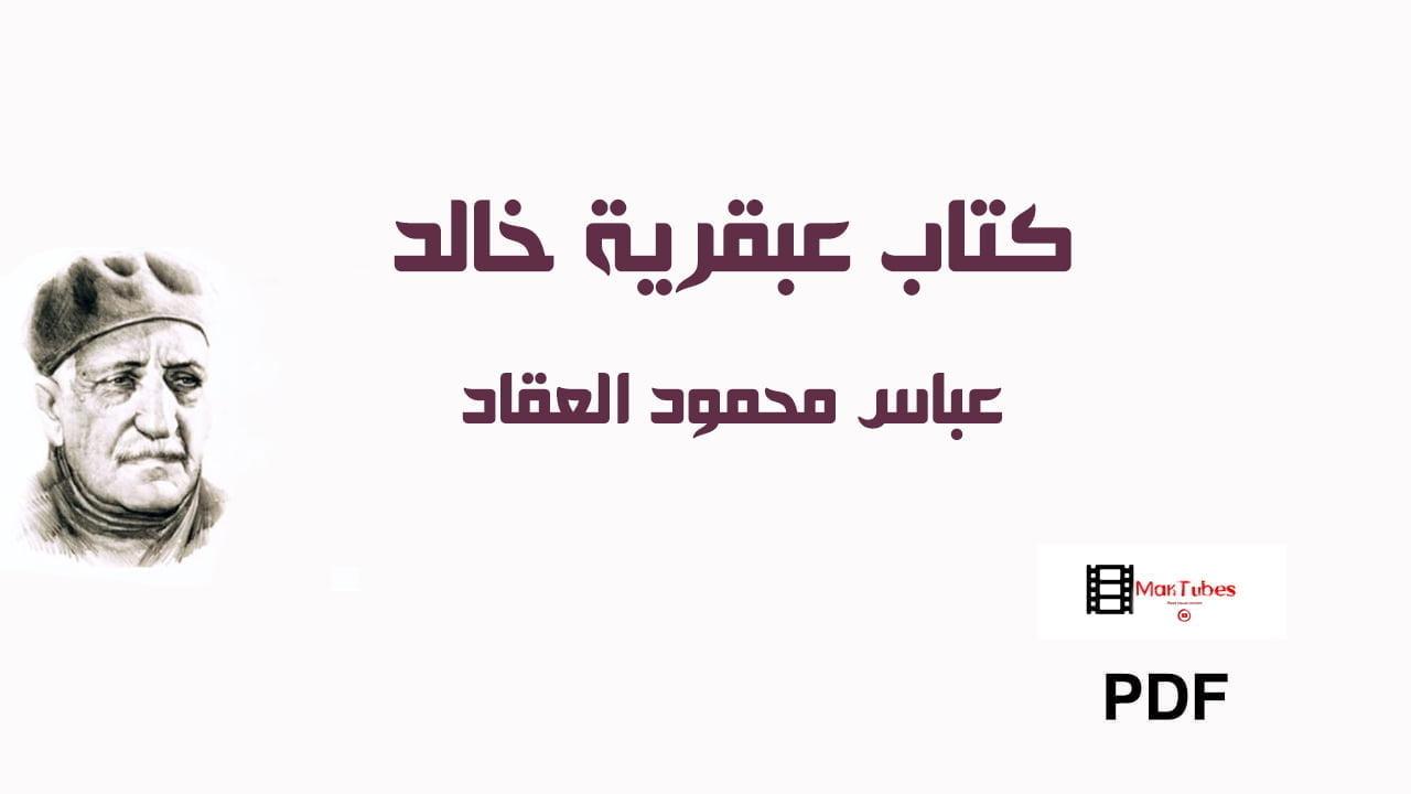 صورة كتاب عبقرية خالد – عباس محمود العقاد