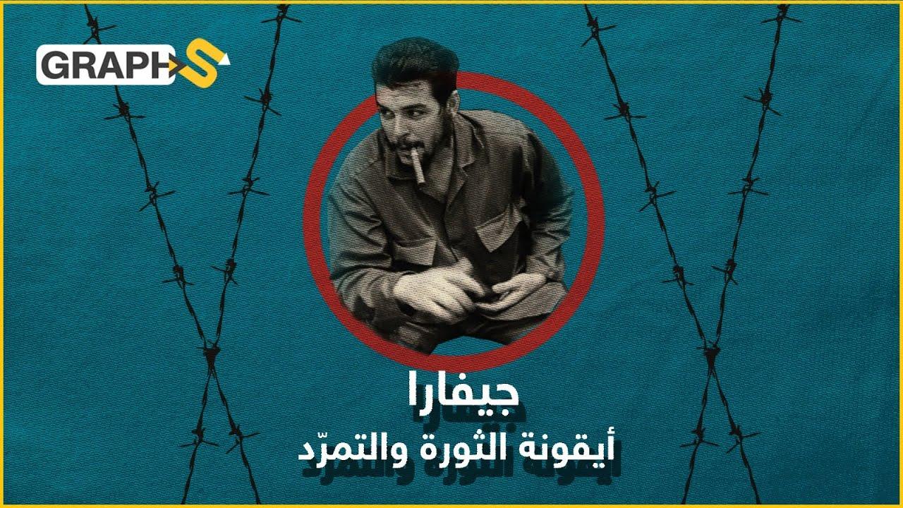 صورة تشي جيفارا أيقونة الثورة والتمرد