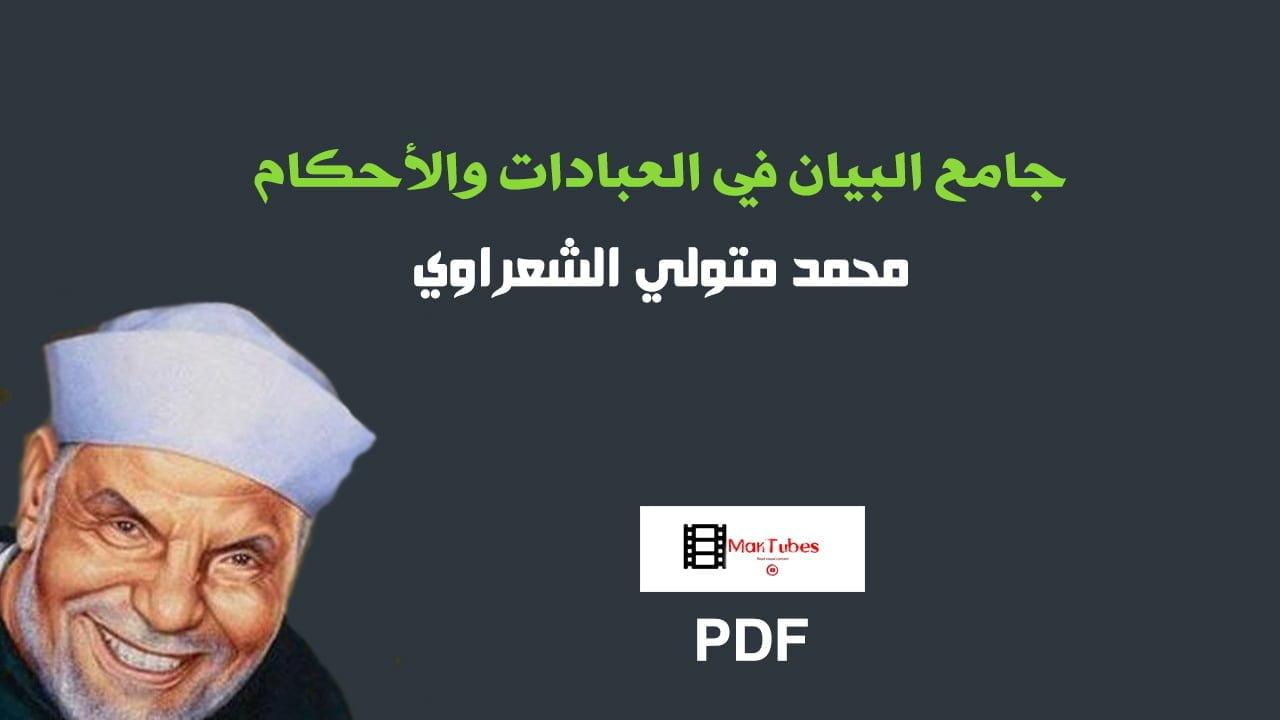 صورة كتاب جامع البيان في العبادات والأحكام PDF