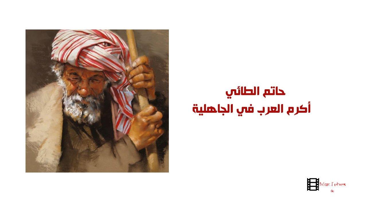 حاتم الطائي أكرم العرب في الجاهلية ماكتيوبس من هو حاتم الطائي المشهور بالكرم