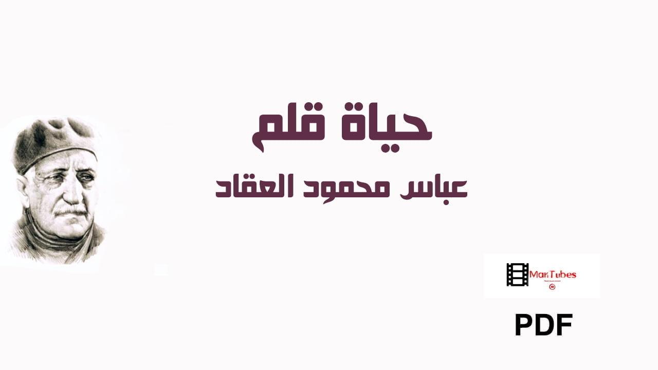 صورة حياة قلم عباس العقاد