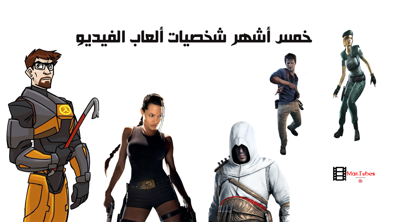 صورة خمس أشهر شخصيات ألعاب الفيديو