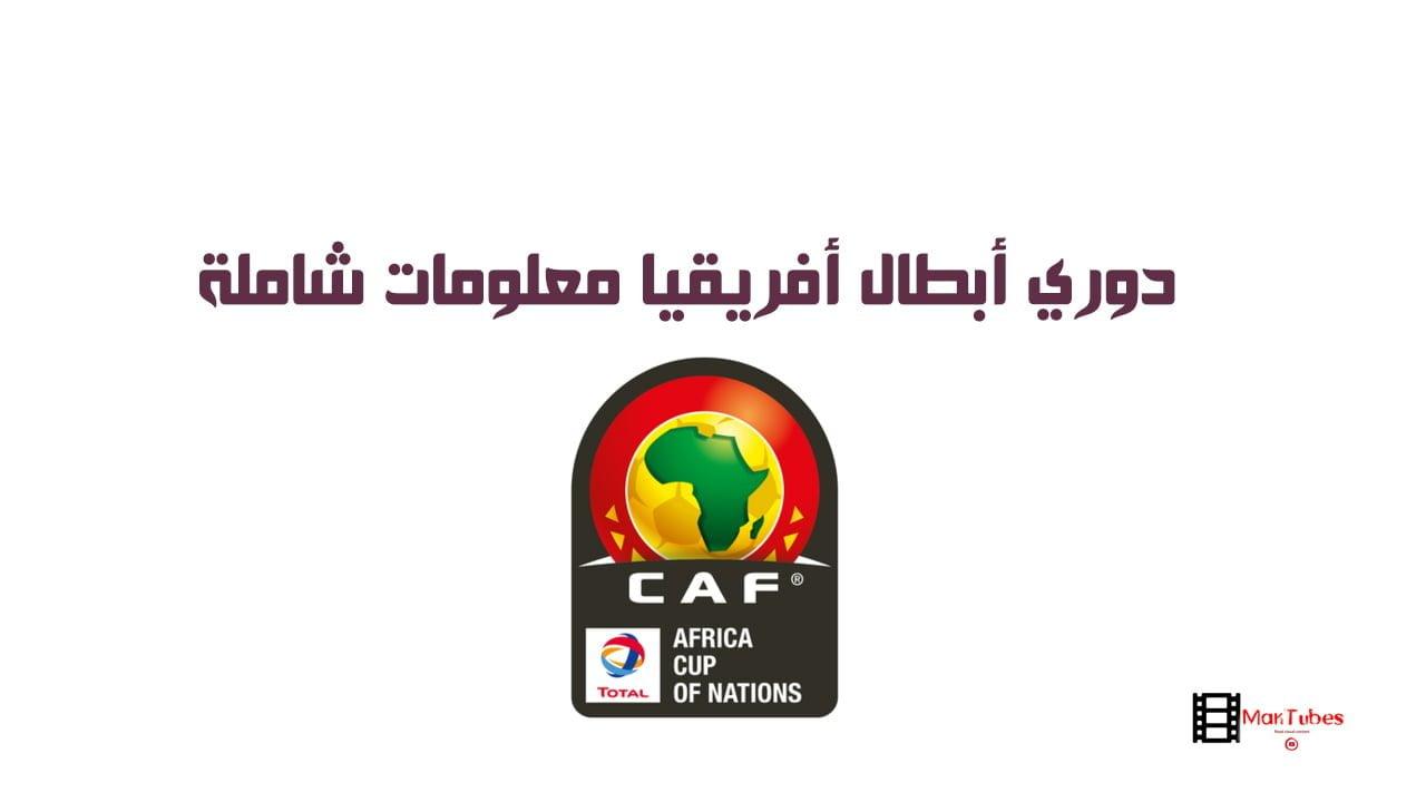 صورة دوري أبطال أفريقيا معلومات شاملة