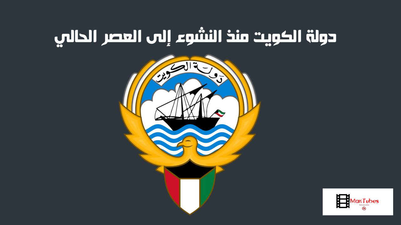 صورة دولة الكويت منذ النشوء إلى العصر الحالي